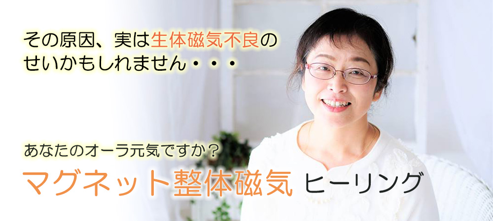 肩こりやつらい腰痛にはこれ!生体磁気整体 マグネットヒーリング 実の香 大阪 神戸